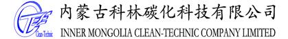 内蒙古科林碳化科技有限公司